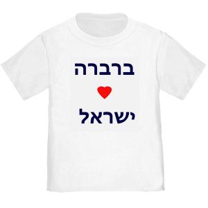 hebrew t shirt
